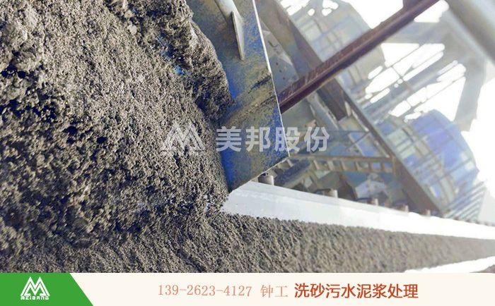 美邦洗沙场泥浆零排放设备